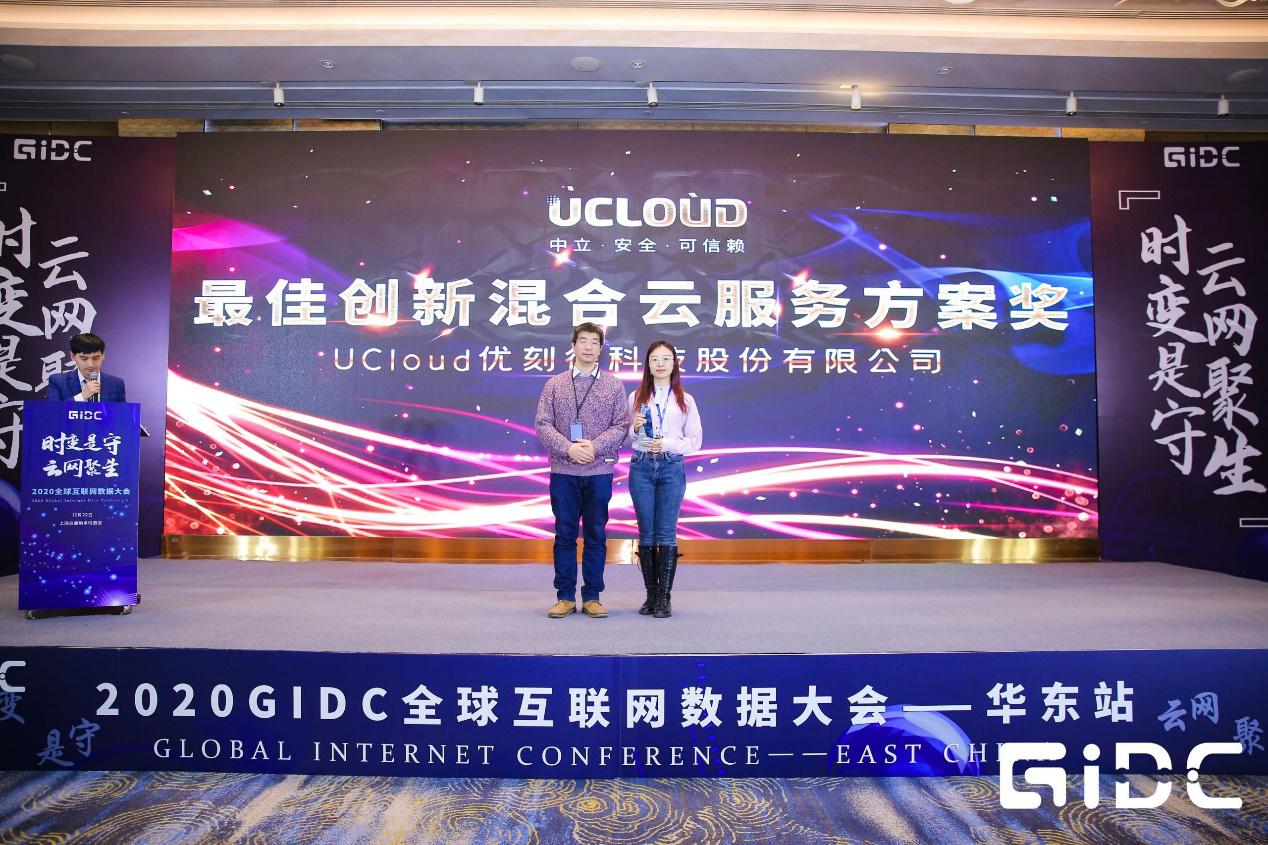 """优刻得混合云荣获2020GIDC全球互联网数据大会""""最佳创新混合云服务方案奖"""""""