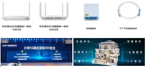 云南电信发布智能宽带+全光千兆解决方案,打造真千兆用户体验