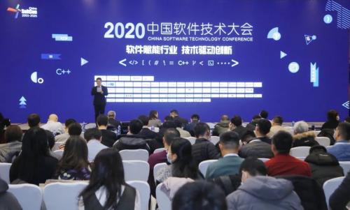 AIoT再成焦点,海纳云论道2020中国软件技术大会