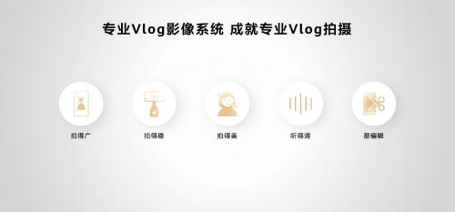 前置满分视频表现 全新Vlog手机华为nova8 Pro登场
