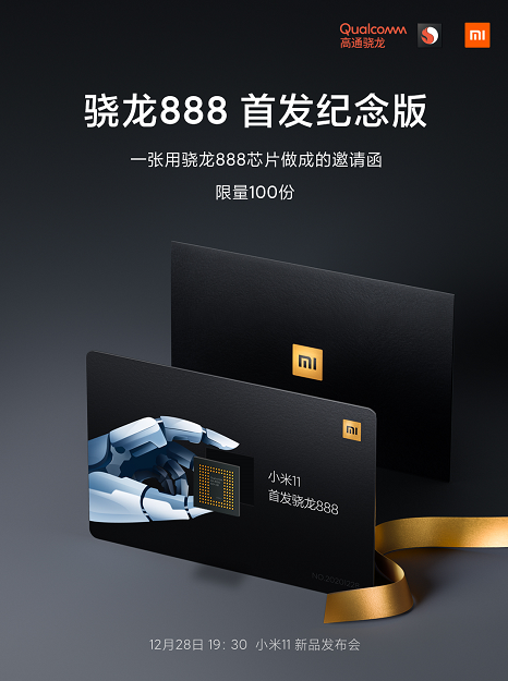 小米11发布硬核邀请函:骁龙888全球首发