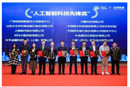 达观数据与上海市科协共同举办数字化峰会,推出AI在办公领域最新应用成果