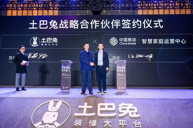 土巴兔与中国移动战略签约 探索全屋智能创新之路