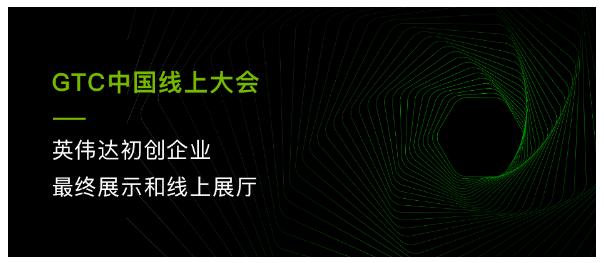 星云Clustar凭借AI新算力,获全球AI顶级盛会终极展示
