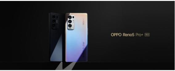 影像游戏双重升级, OPPO Reno5 Pro+登场