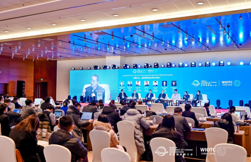 2020世界物联网大会在京闭幕 全球开启探索IoT新经济的大商机
