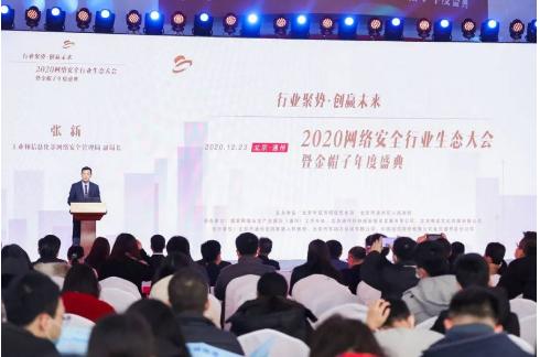 《2020中国网络安全行业研究白皮书》发布,新华三分享行业典型案例