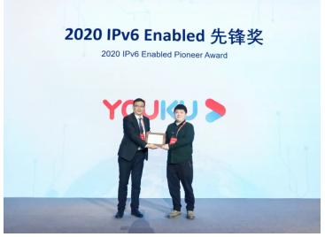 阿里巴巴荣获云服务和应用IPv6支持度大奖
