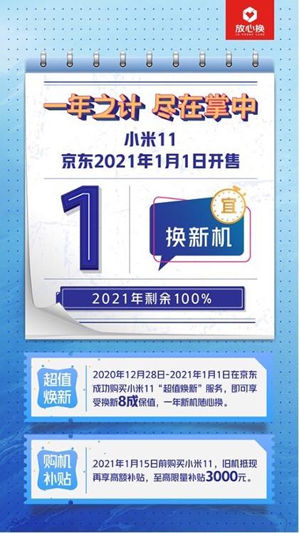 """小米11发布,京东推""""超值焕新""""服务,一年新机随心换"""