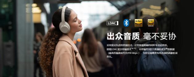 智能化的同时更加人性化 索尼蓝牙降噪耳机WH-1000XM4