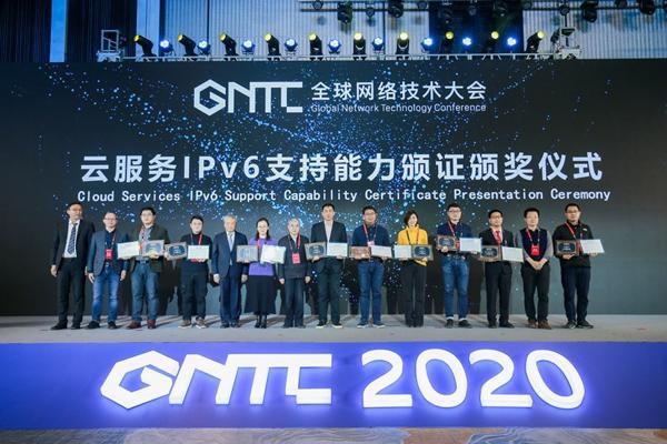 """金山云荣获""""IPv6支持度优秀奖"""" 全系列云产品已具备IPv4/IPv6接入能力"""