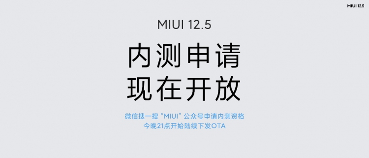 小米发布首个跨界产品MIUI+ 打造商务办公卓越体验