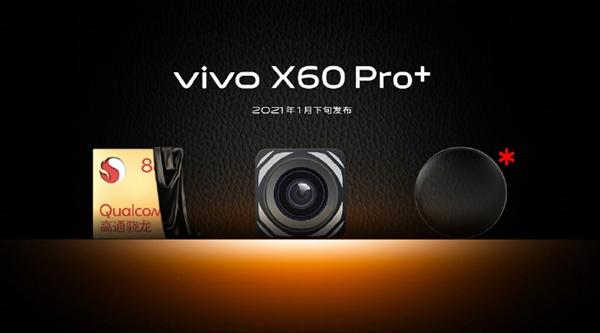 下月见!vivo X60 Pro+官宣:又一款高通骁龙888旗舰实锤