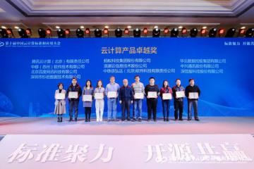 """中兴通讯获中国云计算和标准应用大会""""云计算卓越产品奖"""""""