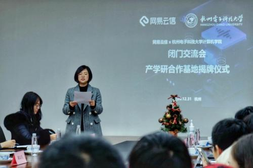 推进产学研创新发展 网易云信与杭州电子科技大学计算机学院达成合作