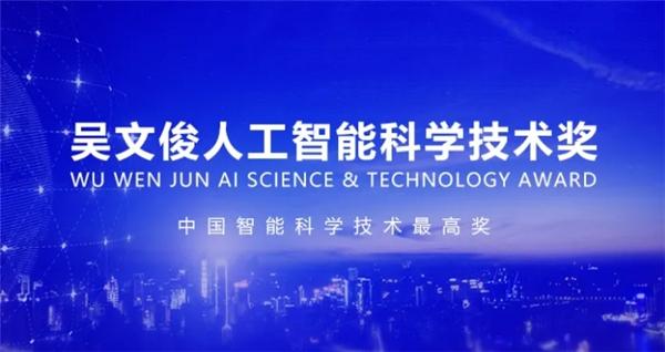 百分点科技集团获中国智能科技最高奖:吴文俊人工智能科学技术奖