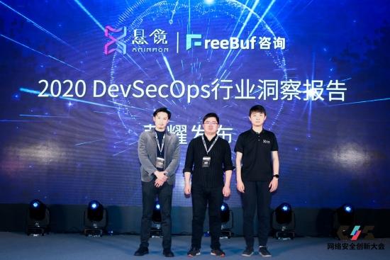 《2020 DevSecOps行业洞察报告》正式发布了