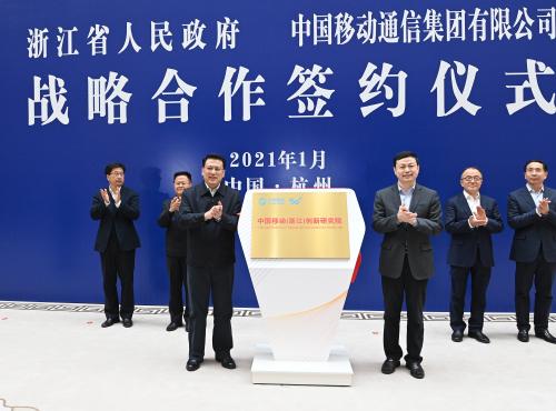 """中国移动与浙江省政府签署战略合作协议,推进浙江新基建、智慧化融合应用、数字经济产业生态""""三个领先"""""""