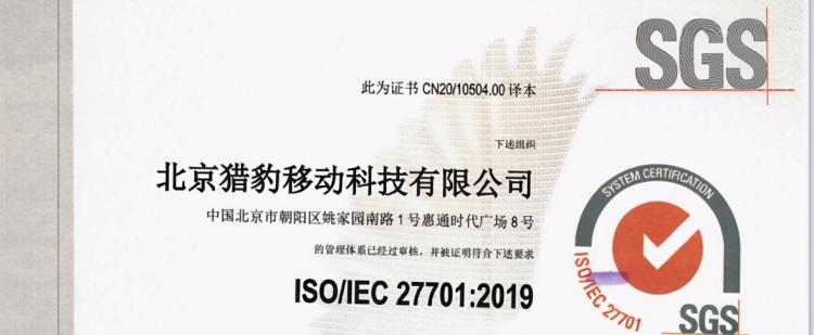 """猎豹移动通过""""全球首个隐私信息管理体系标准""""ISO/IEC 27701认证"""