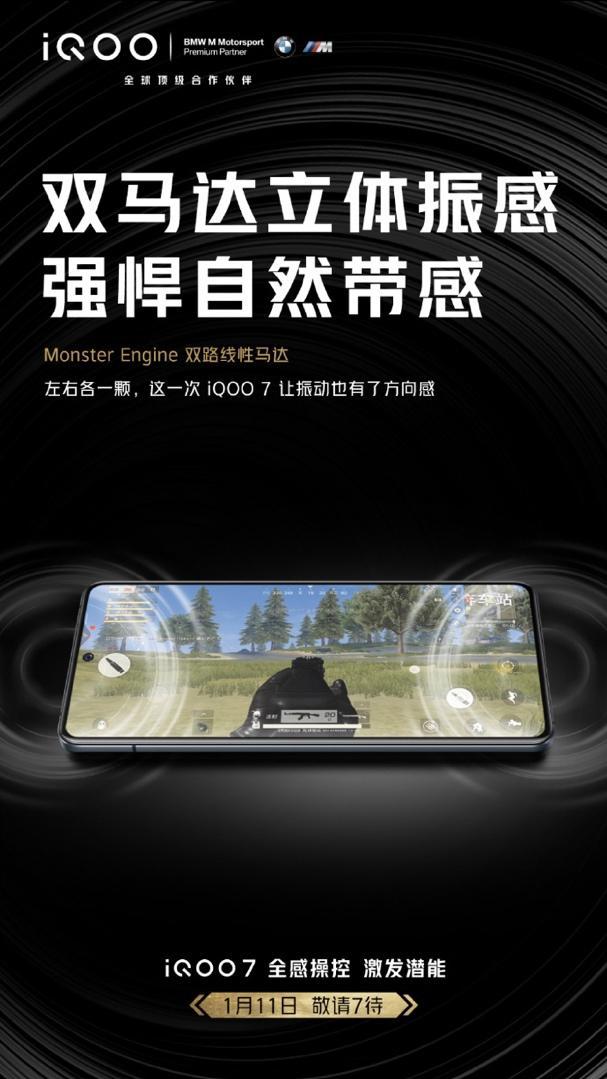 iQOO 7确认搭载双路线性马达 游戏体验更真实
