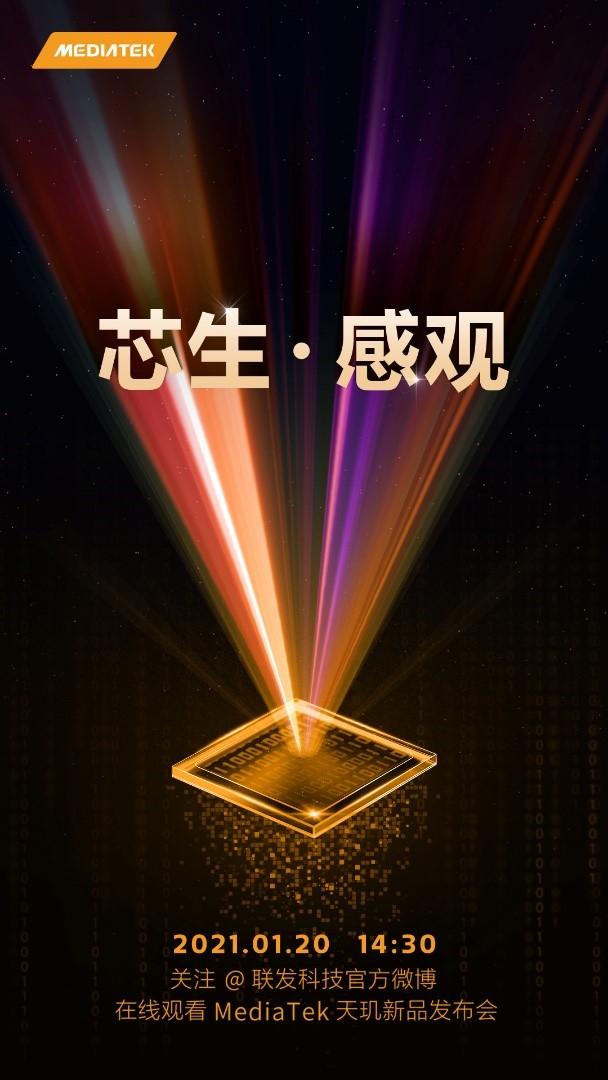 联发科6nm全新天玑旗舰平台终于要来了,1月20日正式发布!