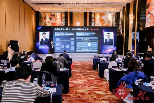 以5G物联专网加速数字化变革!新华三出席2020 AIoT产业年终盛典