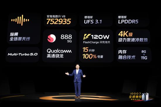 5G性能旗舰iQOO7发布:骁龙888处理器+120W超快闪充 售价3798元起