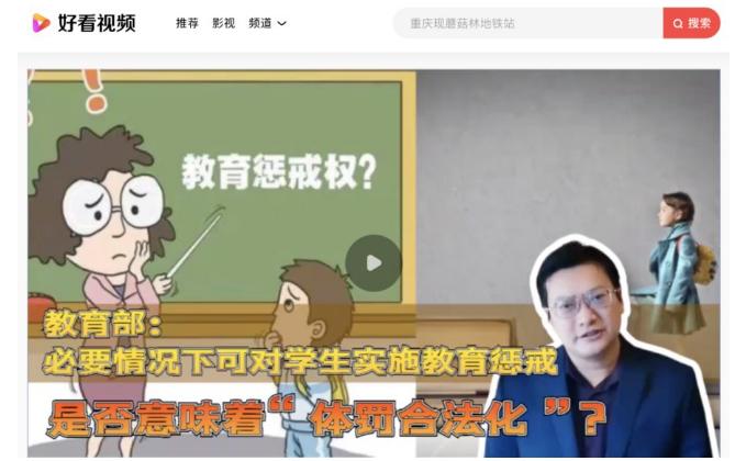 """好看视频知识型网红""""国民律师""""周兆成:为""""正义呐喊"""",也为""""恶魔""""辩护"""