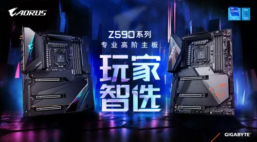 技嘉推出新一代Z590 AORUS系列主板