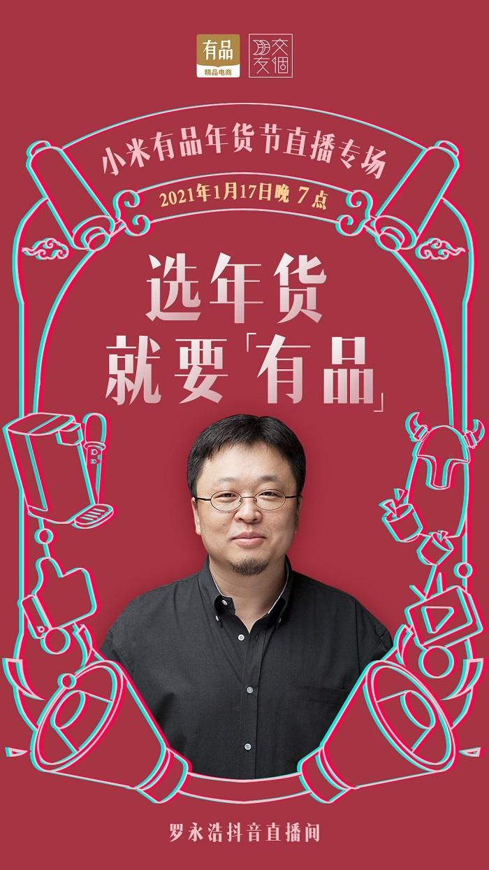 罗永浩再会老朋友 1月17日晚携手小米有品再开专场直播