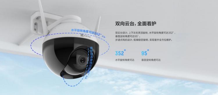 萤石发布C8W智能家居摄像机 支持全彩夜视及智能追踪