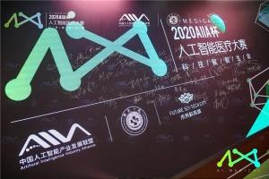 """科技赋能""""健康中国"""" """"2020AIIA杯人工智能医疗大赛""""冠军出炉"""