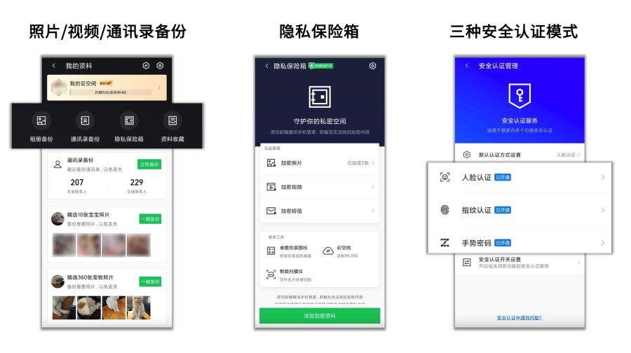 腾讯手机管家上线8.10版本,资料上云更安全
