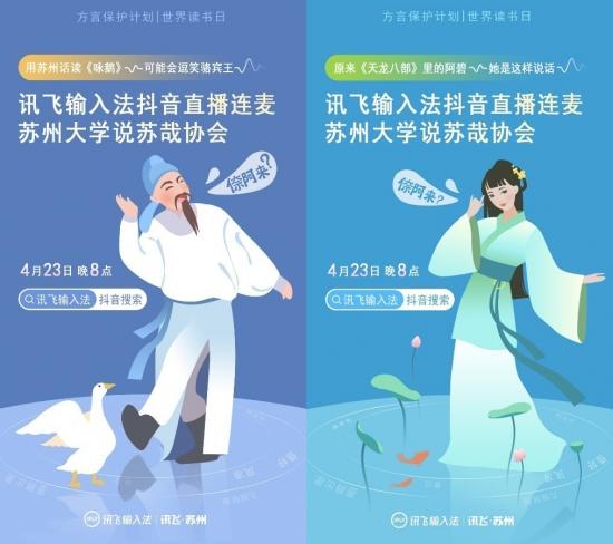 讯飞输入法推进方言保护 苏州专项计划引领优秀文化破圈