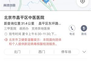 方便环京地区在京通勤人员核酸检测 高德地图上线京冀超600个核酸检测点