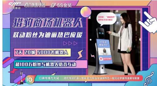 猎豹移动商场机器人斩获第十届娱乐营销5S金奖双重奖项