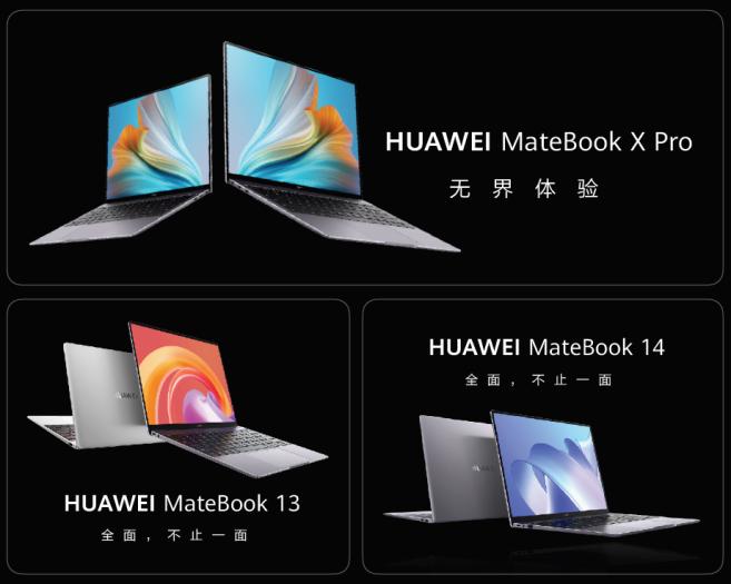 超越Apple,华为MateBook成为消费者最喜欢推荐的笔记本品牌