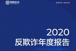 为数字经济护航 同盾科技发布《2020反欺诈年度报告》