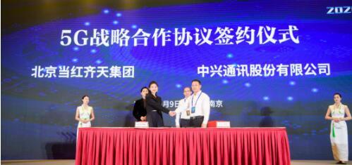 中兴通讯与当红齐天达成战略合作 助力当红齐天建设国内首个XR行业5G实验室