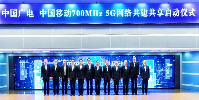 """中国移动与中国广电启动""""5G战略""""合作 共建共享700MHz 5G网络"""