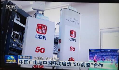 华为全力支撑中国广电和中国移动共建共享5G网络建设
