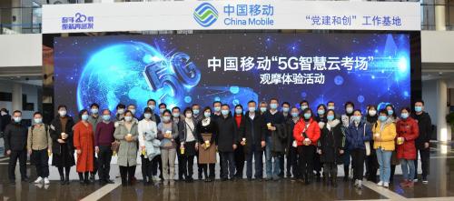 """中国移动成功举办""""5G智慧云考场""""观摩研讨活动"""