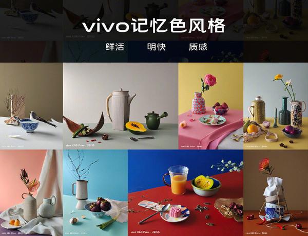 vivo X60 Pro+极致影像背后的故事:因为专业所以简单
