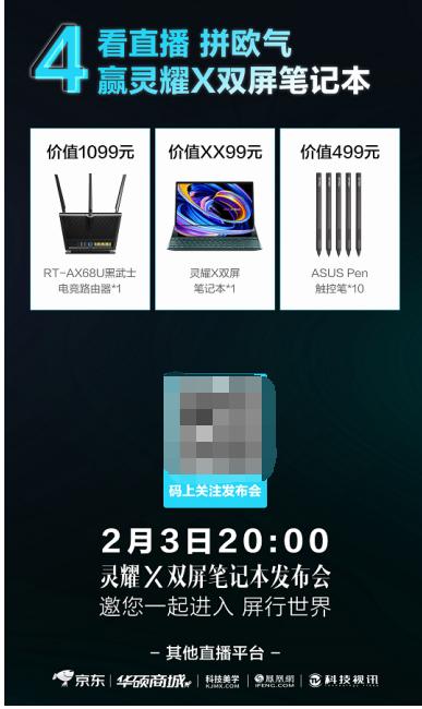 双屏再升级 华硕灵耀X双屏新品笔记本即将发布