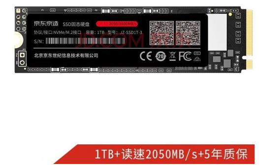 足容颗粒+五年保固, 京东京造首款固态硬盘问世