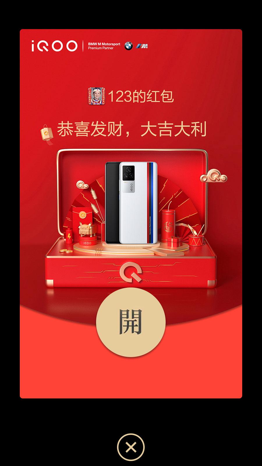 拒绝千篇一律!iQOO微信红包封面让新年祝福与众不同
