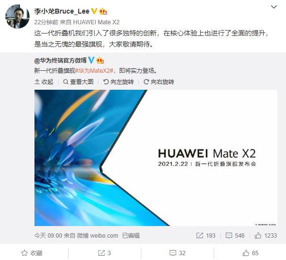 华为:Mate X2有很多独特创新、当之无愧最强旗舰