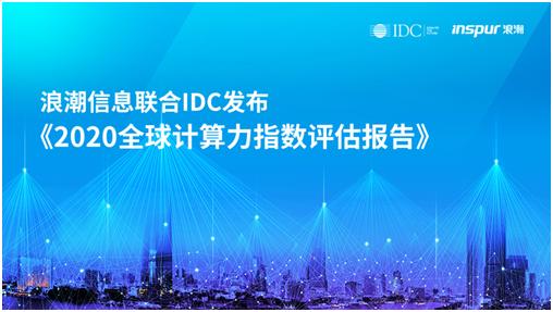 浪潮信息联合IDC发布《2020全球计算力指数评估报告》 数字经济时代,计算力就是核心生产力
