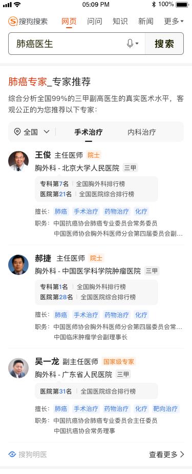 """搜狗上线""""专家推荐"""",解决肿瘤患者寻医两大难题"""
