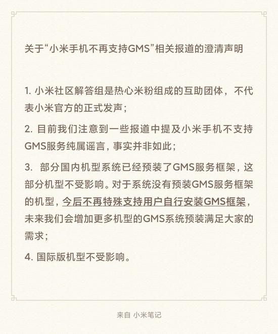 小米回应不再支持GMS:纯属谣言 已预装GMS服务框架机型不受影响